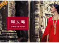 Chow Tai Fook Launches New Retail Campaign to Focus on the Origins of Their Diamonds